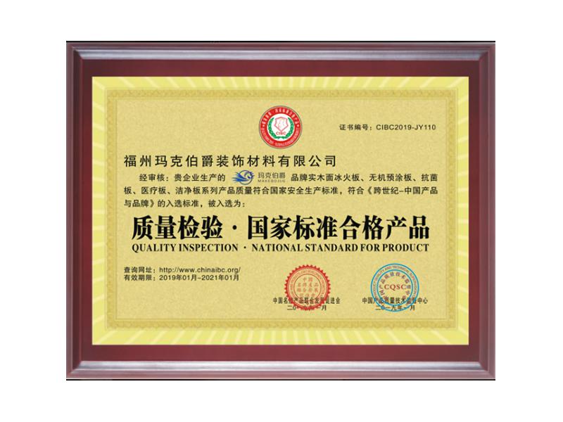 质量检验·国家标准合格产品