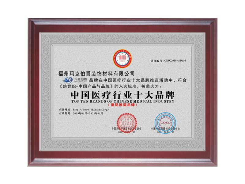 中国医疗行业十大品牌