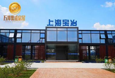 上海宝冶集团项目