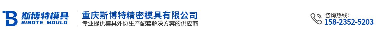 重庆斯博特精密模具有限公司