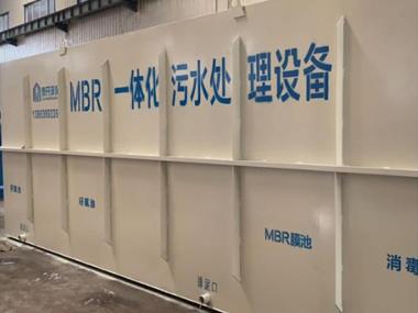 MBR——体化污水处理设备