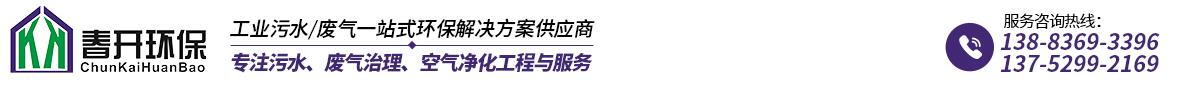 重庆春开环保科技有限公司