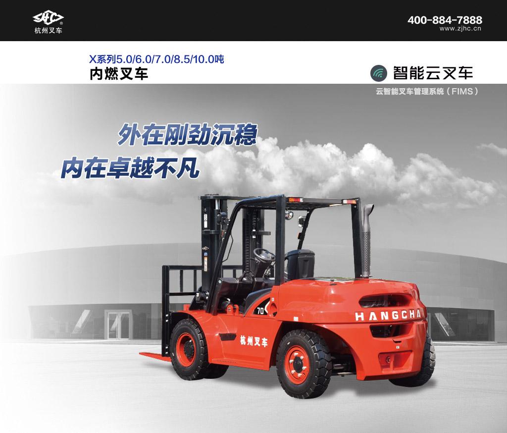 X系列5.06.07.08.510.0亚洲城叉车