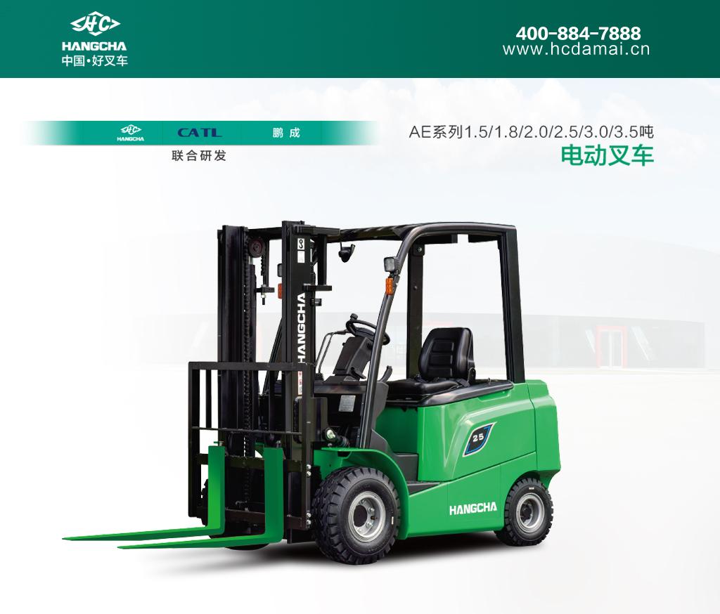 AE系列1.5-3.5吨电动叉车