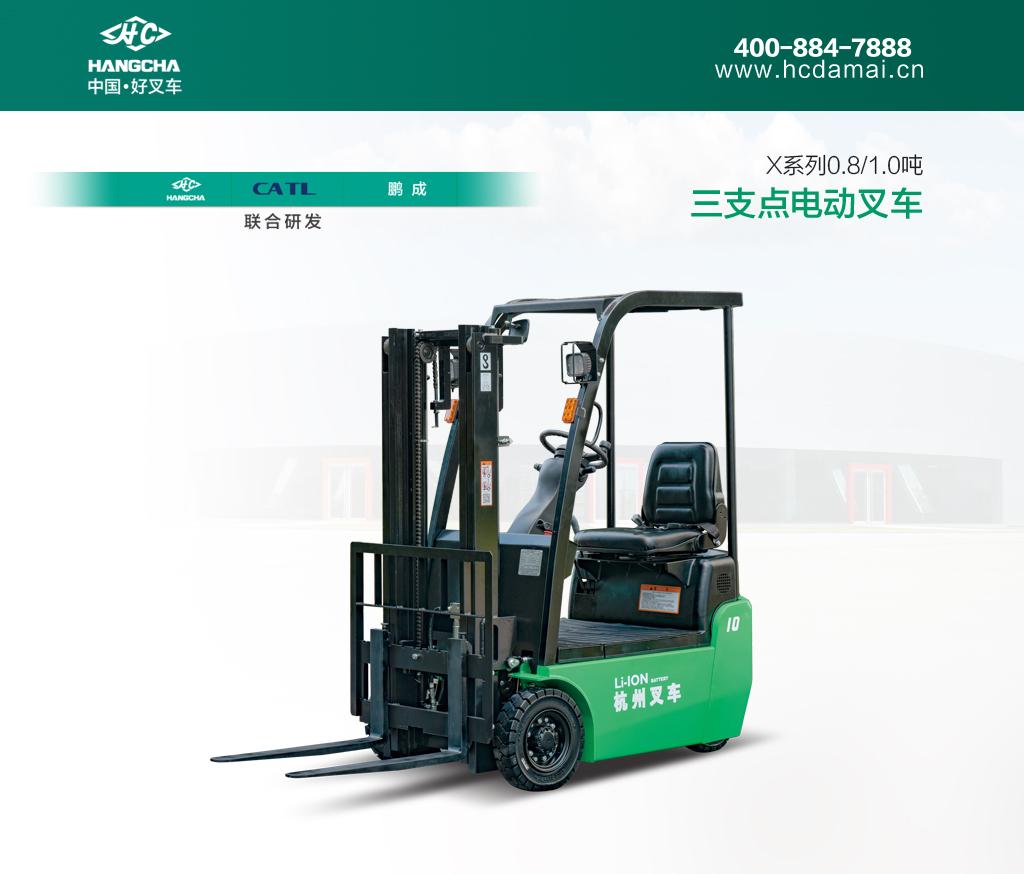 X系列0.8-1.0噸鋰電池叉車