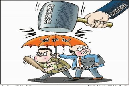 企业职务犯罪