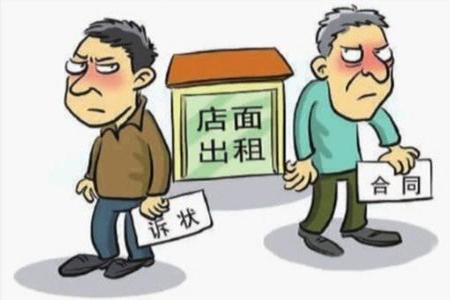 房产合同纠纷起诉