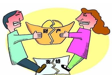 离婚财产分割时多分对方财产的方法