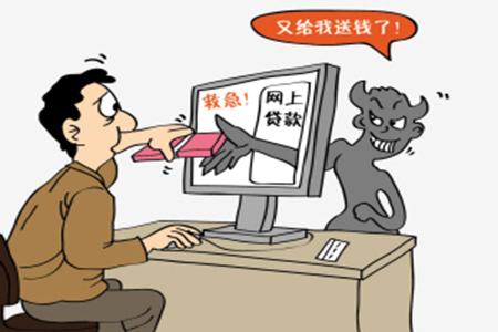 贷款合同诈骗