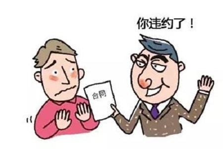 有关合同违约赔偿协议可生效的签订内容