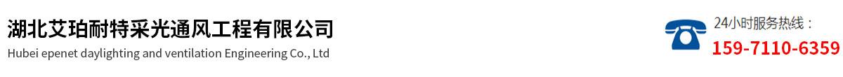 湖北艾珀耐特采光通風工程有限公司