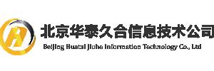 北京华泰久合信息技术有限公司
