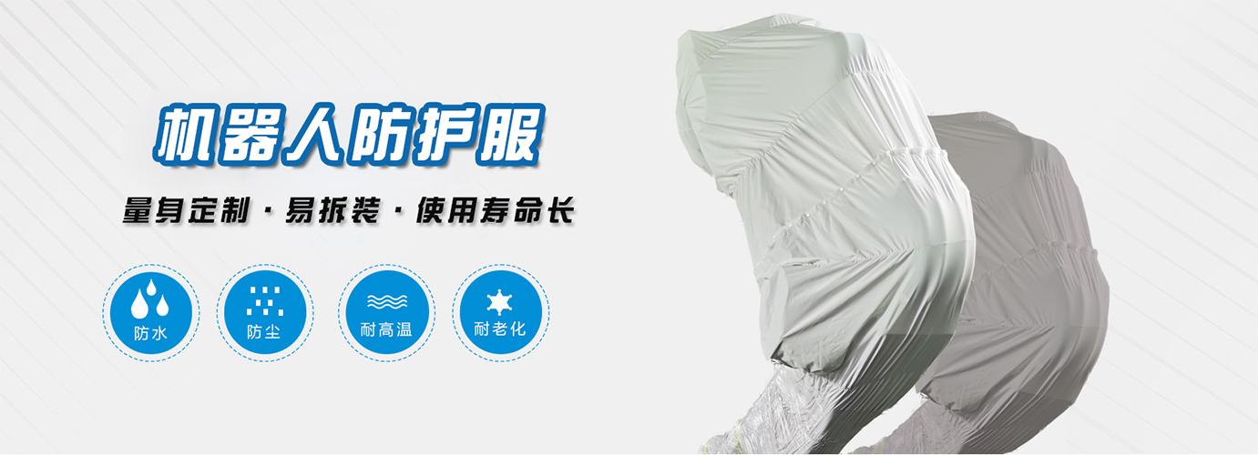 机器人防护服价格