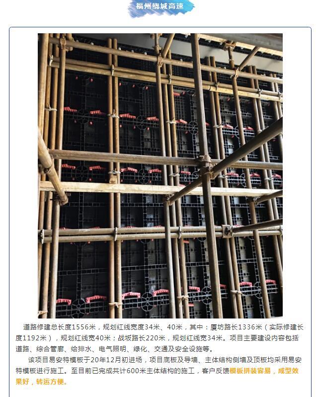 綜合管廊模板