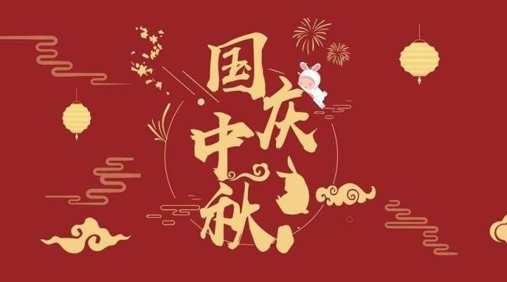 成都PVC塑膠地板廠家2020年中秋國慶節放假通知