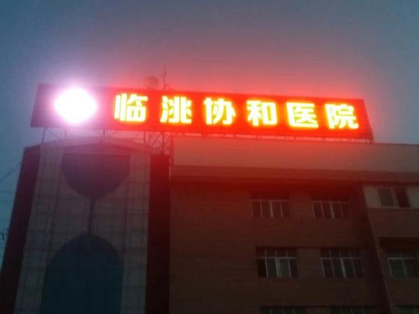定西临洮协和医院门头发光字