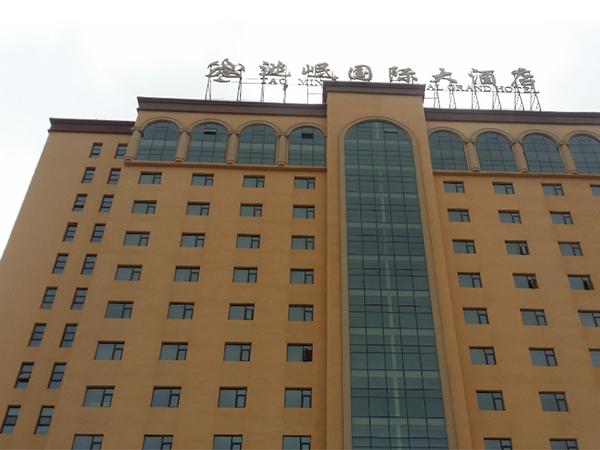 定西岷县洮岷国际大酒店LED楼顶发光字