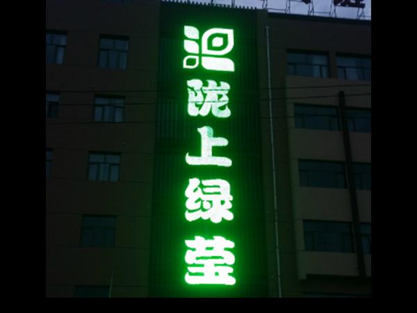 隴南樓宇亮化照明工程內容及產品要求