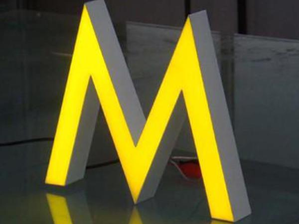 黄色树脂发光字