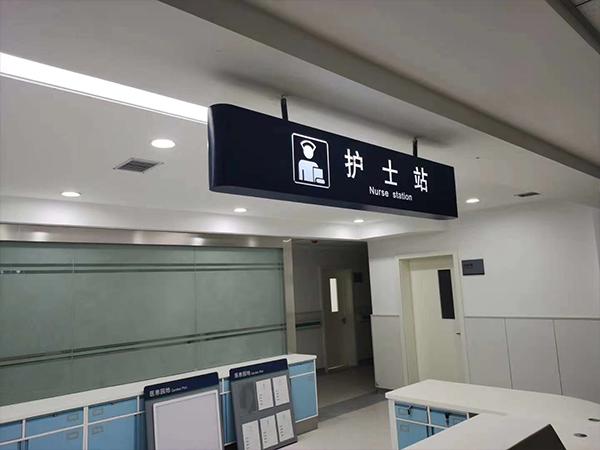 医院广告标识