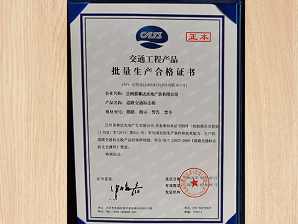 交通工程产品批量生产合格证书
