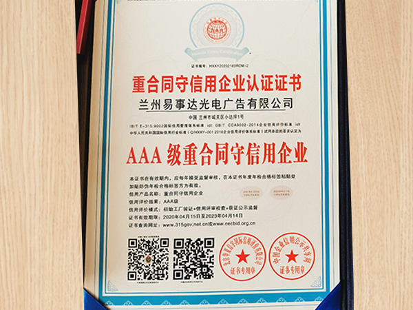 重合同守信用企业认证证书