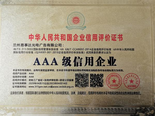 企业信用评价证书
