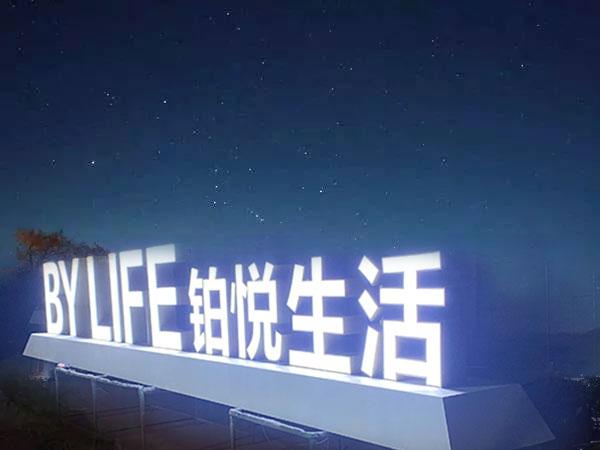 led灯发光字
