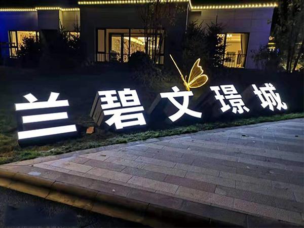 甘南发光字