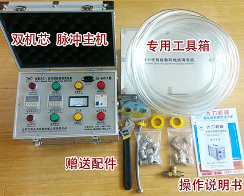 6677A地熱清洗機 雙機芯 雙脈沖