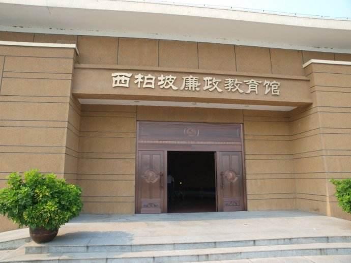 西柏坡廉政教育馆