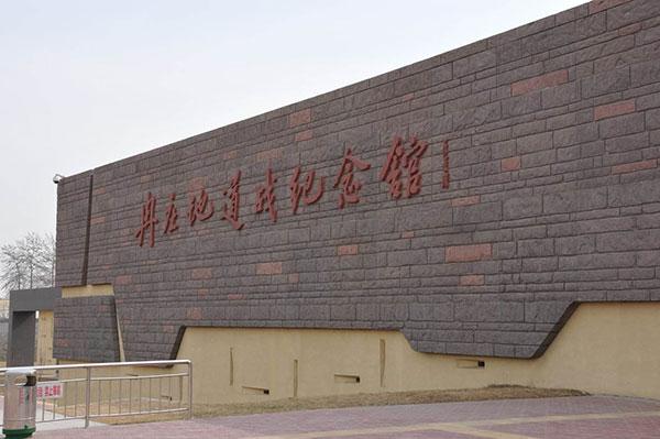 冉庄地道战纪念馆