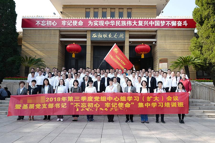 基层党组织书记西柏坡红色培训班