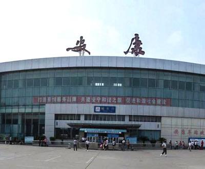 安康火车站改造项目