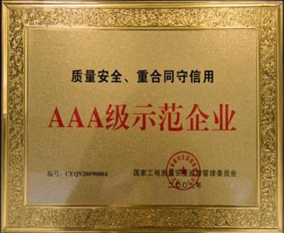 质量安全AAA级示范企业