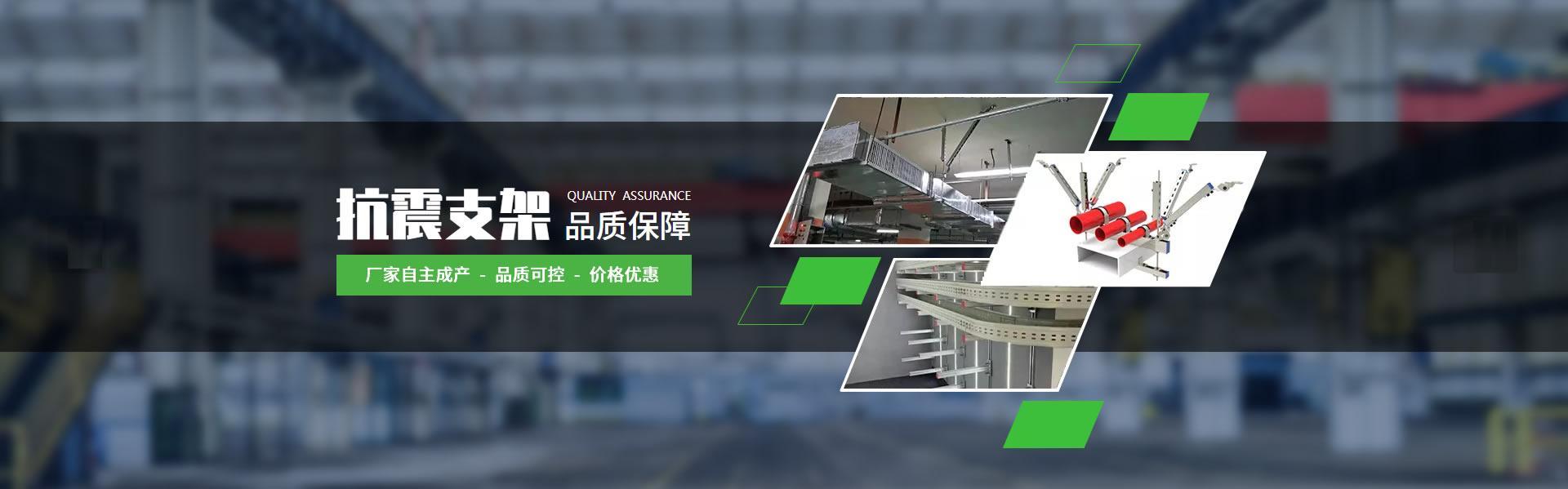 陕西抗震支架生产厂家