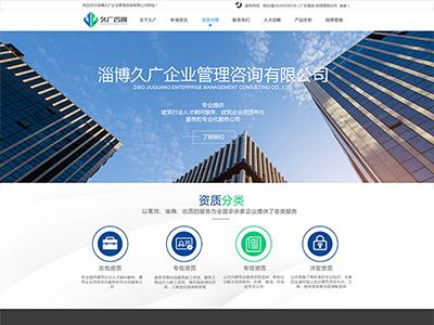 淄博久广企业管理咨询有限公司