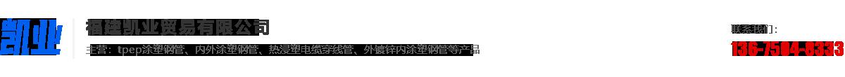 福建凯业贸易公司