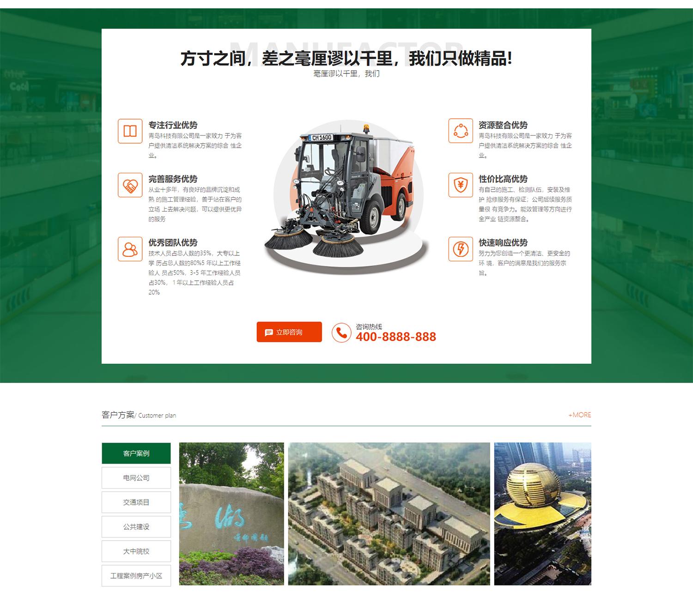 环保材料领域案例展示3