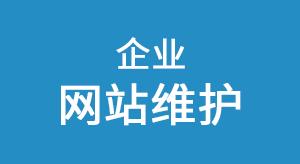 【蓝戈链企】苏州的企业网站建设上线后该如何做对网站进行维护和优化?