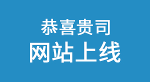 2021年5月30日恭喜常熟市江南衡器制造有限公司网站上线