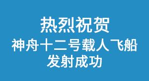 苏州蓝戈链企热烈祝贺神舟十二号载人飞船发射任务取得圆满成功