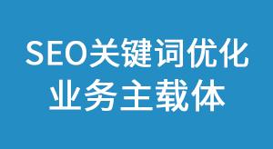 百度SEO关键词优化是网站引流的核心业务主载体