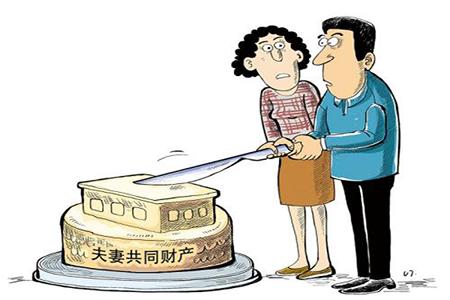 离婚共同财产分割