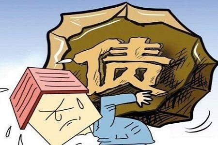 债务房产继承纠纷
