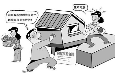房产买卖合同纠纷