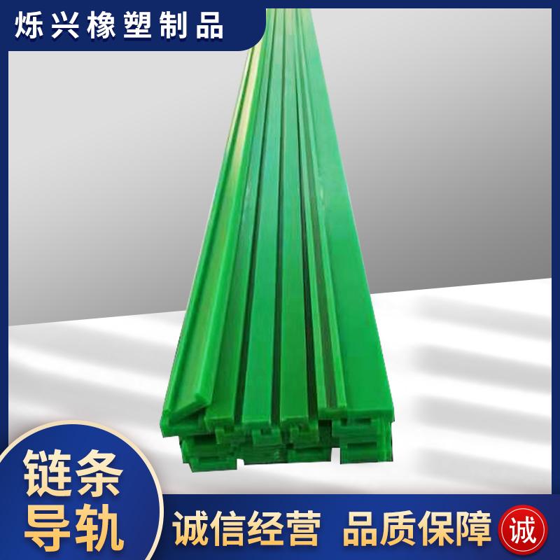 聚乙烯链条导轨
