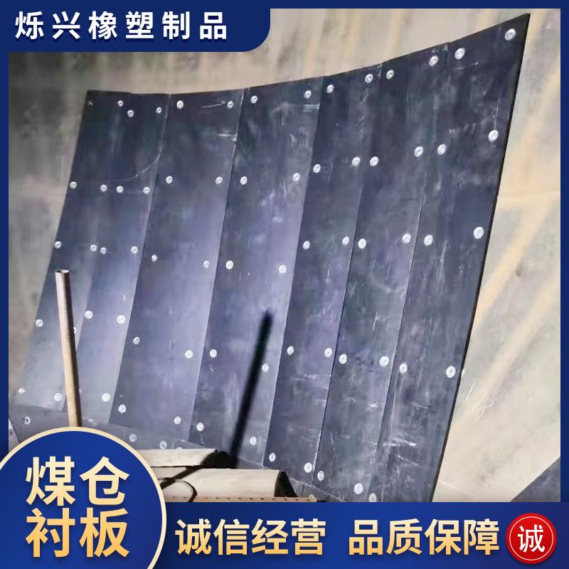 超高分子聚乙烯衬板
