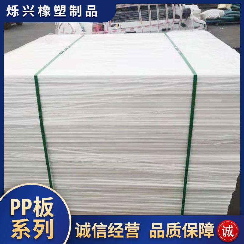 聚乙烯PP板材