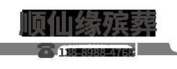 沈阳顺仙缘殡葬礼仪服务有限公司